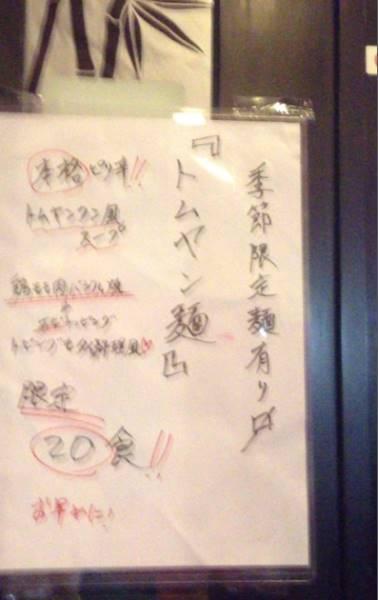 券売機横の限定麺のお知らせ「トムヤン麺 ¥900円」