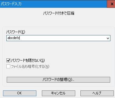 ZIP圧縮時の パスワード設定画面
