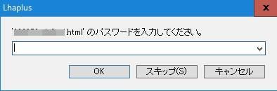 圧縮ファイルのパスワードを求められている画面