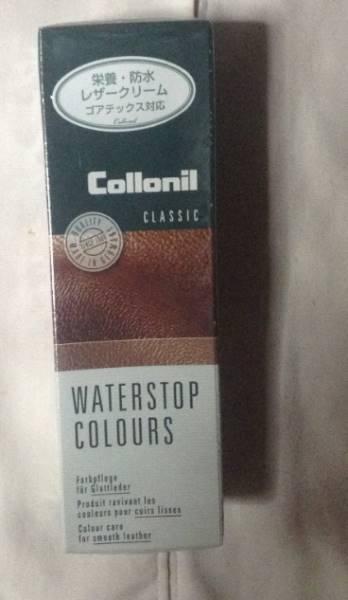 皮革用の靴のクリーム 栄養クリーム ウォーターストップカラーズ 75ml