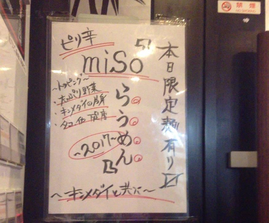 自販機横の限定麺の告知