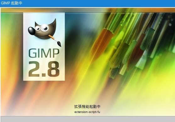 gimpの起動画面