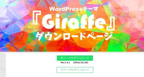 WordPressテーマ『Giraffe〜キリン』