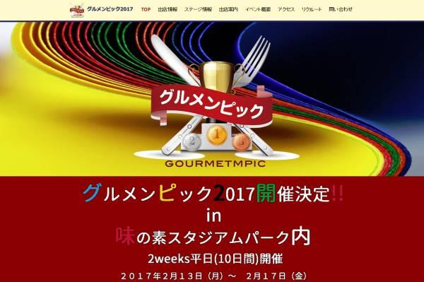 gourmetmpic.com