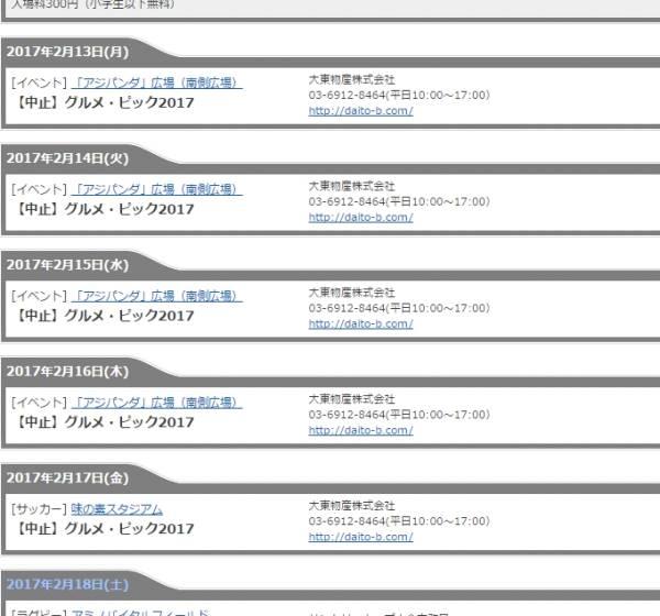 これは Google に保存されている http://www.ajinomotostadium.com/schedule/index.php?y=2017&m=02 のキャッシュです。 このページは 2017年1月18日 16:51:46 GMT に取得されたものです。