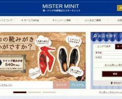靴の修理・合カギ作製MISTER MINIT