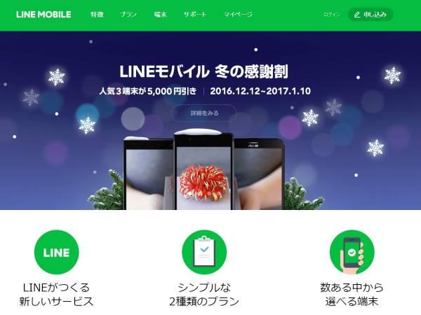 LINEモバイルの公式サイトの画面