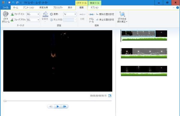 Windowsムービーメーカーの操作画面