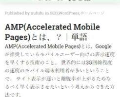 AMP化後のページ