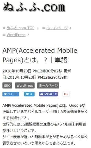 AMP化する前のページ