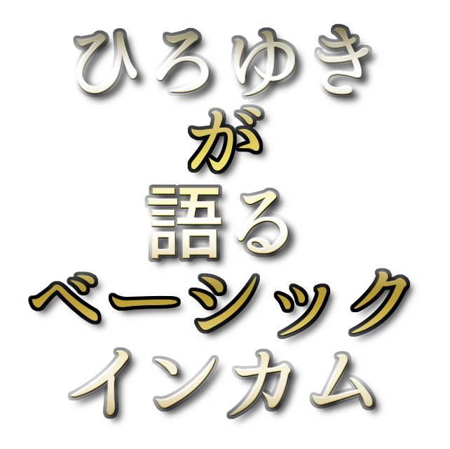 文字『ひろゆきが語るベーシックインカム』