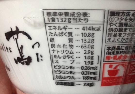 セブンプレミアム 蔦 醤油Sobaの栄養成分表