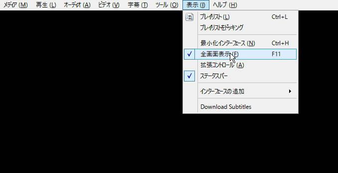 VLCメディアプレイヤー全画面表示を終了させる。