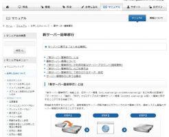 xserver-新サーバー簡単移行