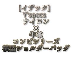 文字『[イザック] Y'saccs ナイロン×牛革コンビシリーズ 横型ショルダーバッグ』