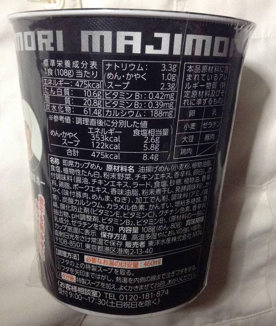 栄養成分表示:中華そばサンジのカップラーメン煮干し香る生姜醤油