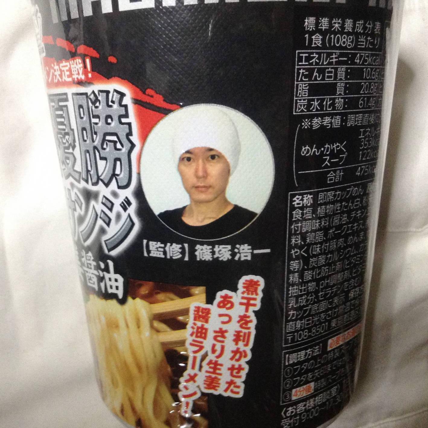 監修:中華そばサンジのカップラーメン煮干し香る生姜醤油 の側面パッケージ