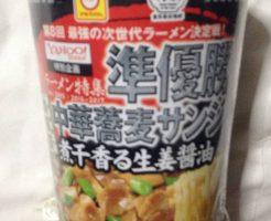 中華そばサンジのカップラーメン煮干し香る生姜醤油