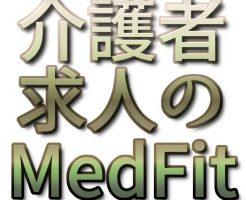 介護者求人のMedFit