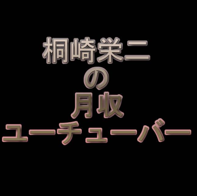 文字『桐崎栄二の月収|ユーチューバー』