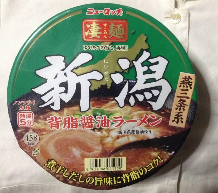 ニュータッチ 凄麺 新潟背脂醤油ラーメンのパッケージの写真