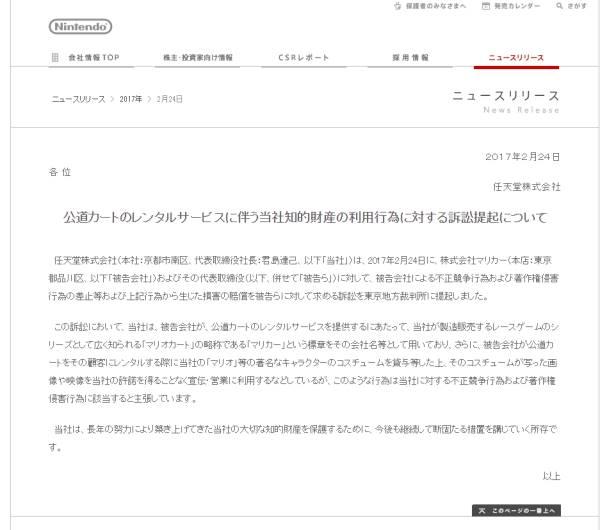 任天堂株式会社 公道カートのレンタルサービスに伴う当社知的財産の利用行為に対する訴訟提起について