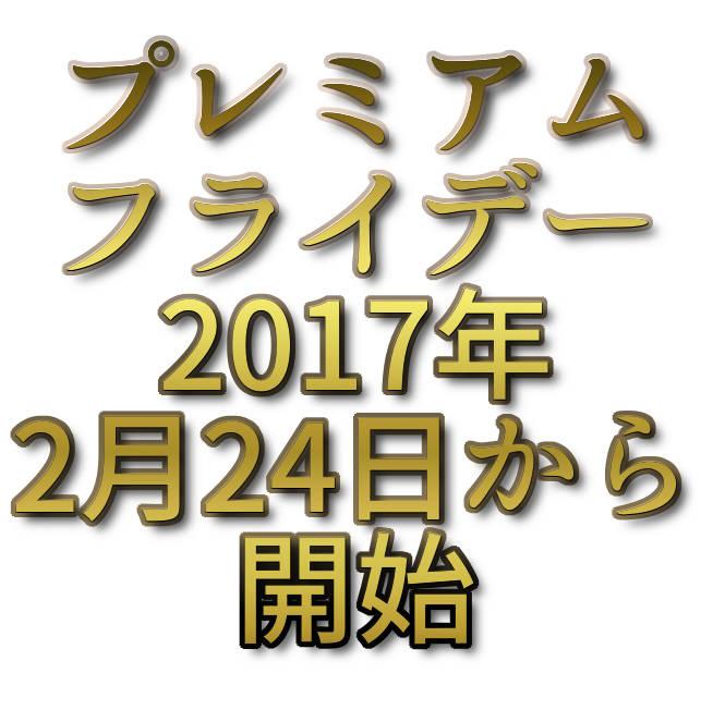 文字『プレミアムフライデー2017年2月24日から開始』