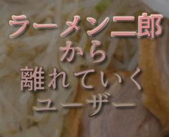 文字『ラーメン二郎から離れていくユーザー』
