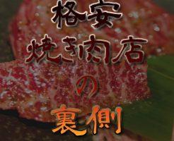 文字『格安焼き肉店の裏側』