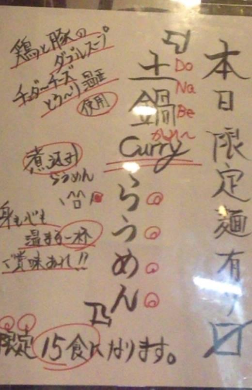 土鍋de煮込みcurryらうめん 竹末東京プレミアムの限定麺の説明書き