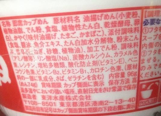 赤いきつねの原材料表示