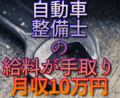 文字「自動車整備士の給料が手取り月収10万円」