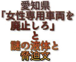 文字『愛知県「女性専用車両を廃止しろ」と謎の液体と脅迫文』