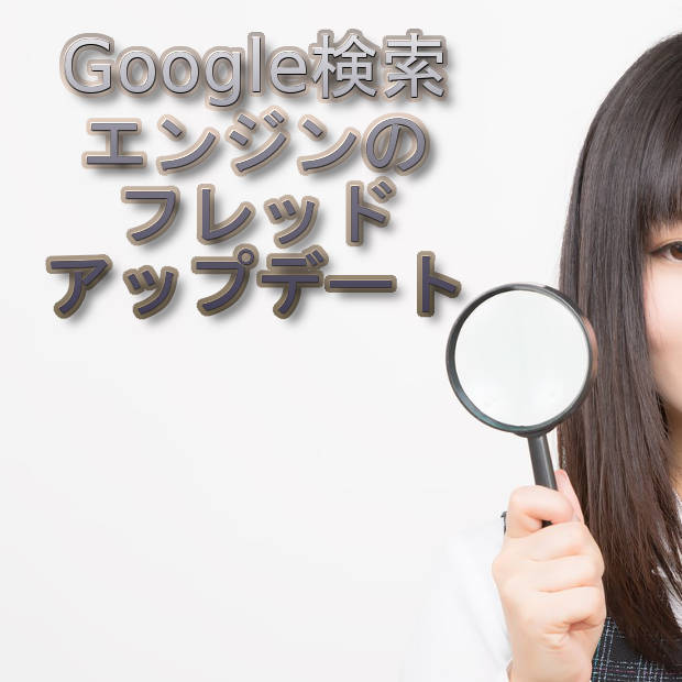 文字『Google検索エンジンのフレッドアップデート』