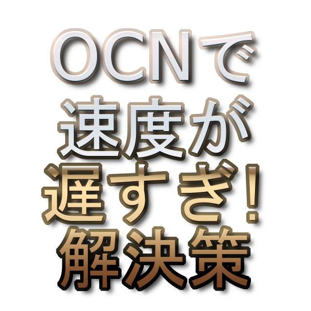 『OCNで速度が遅すぎ解決策』文字