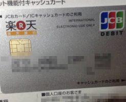 楽天銀行のデビットカードJCB