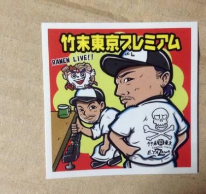 武藤さんとタクロー店長が描かれているシール