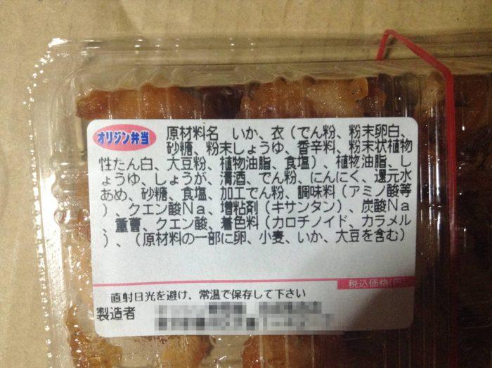 オリジン弁当のイカの唐揚げの栄養成分表示