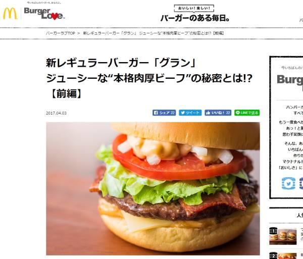 マクドナルドのサイトのページ