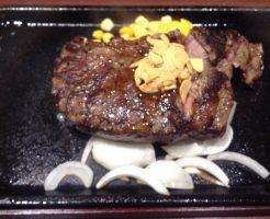 リブロースステーキ|いきなり!ステーキ