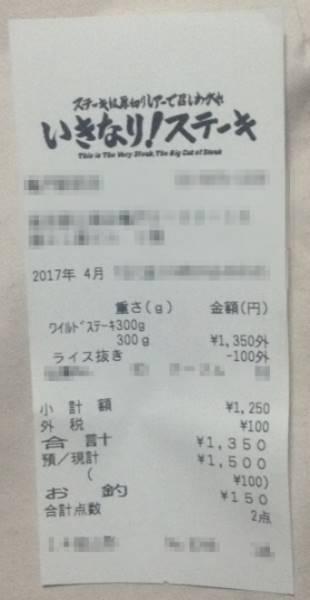 いきなり!ステーキ ワイルドステーキ300gの会計後のレシート