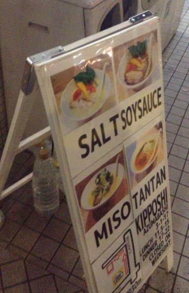 拉麺 吉法師の縦看板