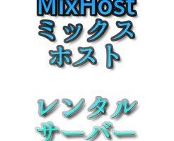 文字『MixHost(ミックスホスト)レンタルサーバー』