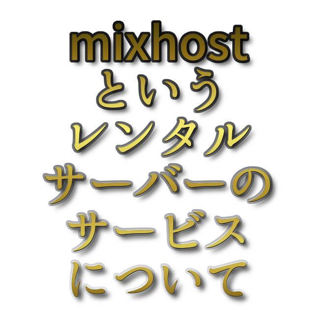 文字『mixhostというレンタルサーバーのサービスについて』
