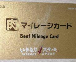 いきなりステーキ肉マイレージカードを通常版から⇒ゴールド肉マイレージカードに変更する手続き