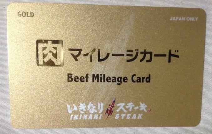 いきなりステーキゴールドのカード