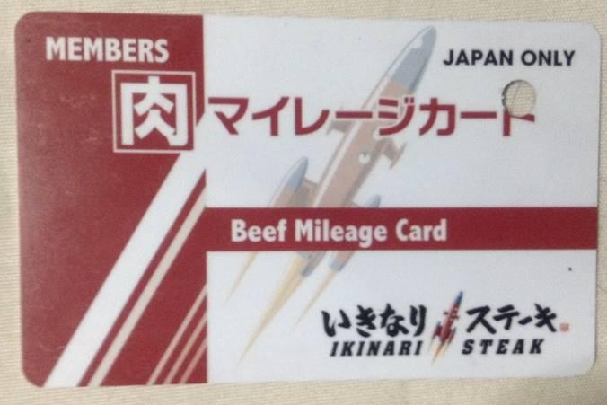 パンチで穴開けられた肉マイレージカード