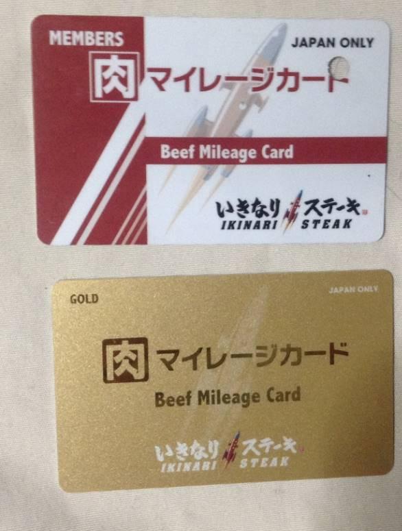 肉マイレージカード通常版とゴールド