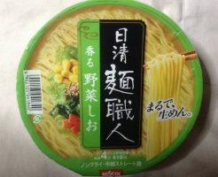 パッケージ日清麺職人香る野菜しおというカップラーメン