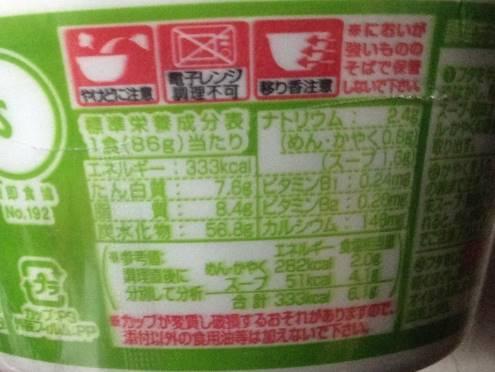 日清麺職人香る野菜しおというカップラーメンの栄養成分表示